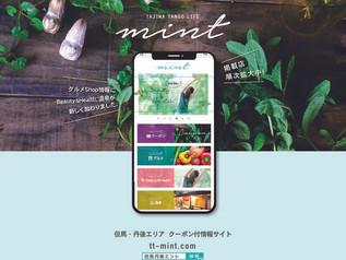 mint掲載中!!
