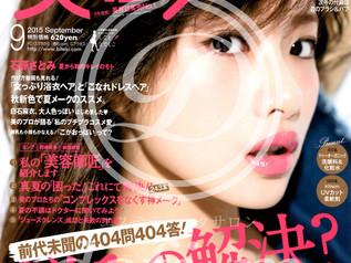 美的 9月号 (2015年7月23日発売) 「駆け込みビューティスポットガイド」 特集ページに当サロンが紹介されました。