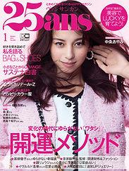 25ans_1_表紙.jpg