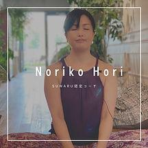 Noriko.jpg