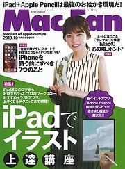 macfan_表紙.jpg