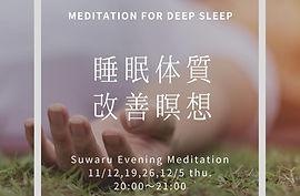 睡眠体質改善瞑想.jpg