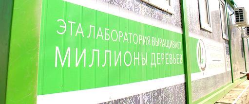pavlovniya-rossiya-mobilnaya-laboratoriy