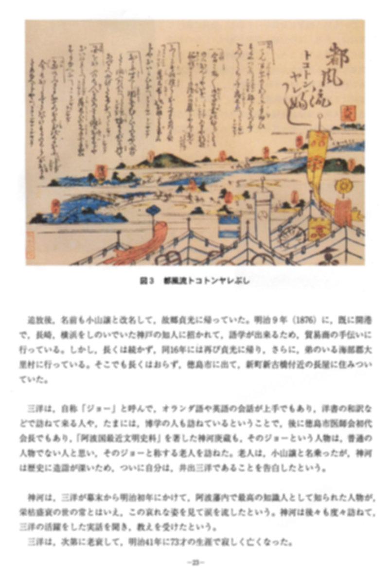 井出三洋-3
