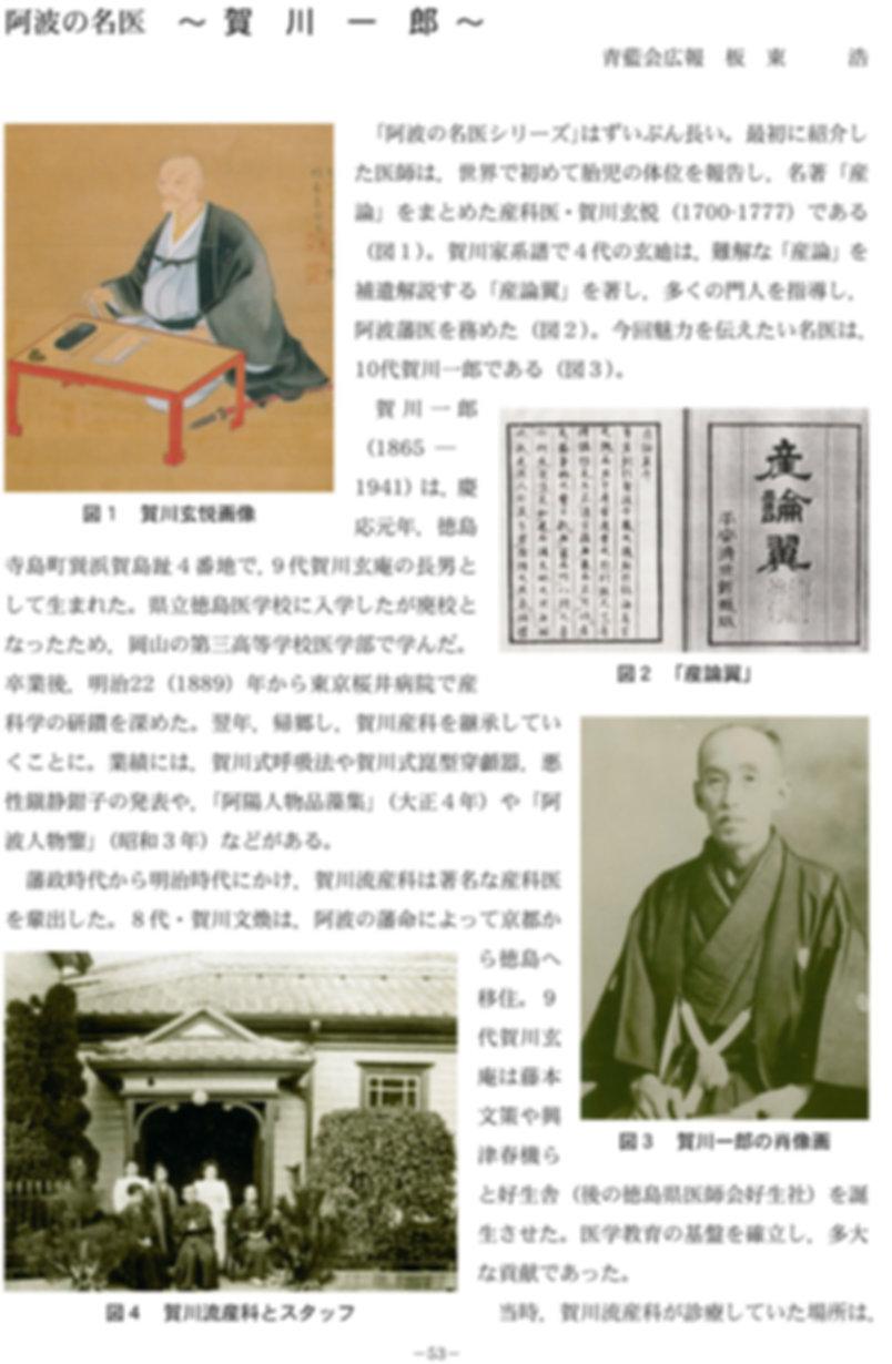 賀川一郎-2