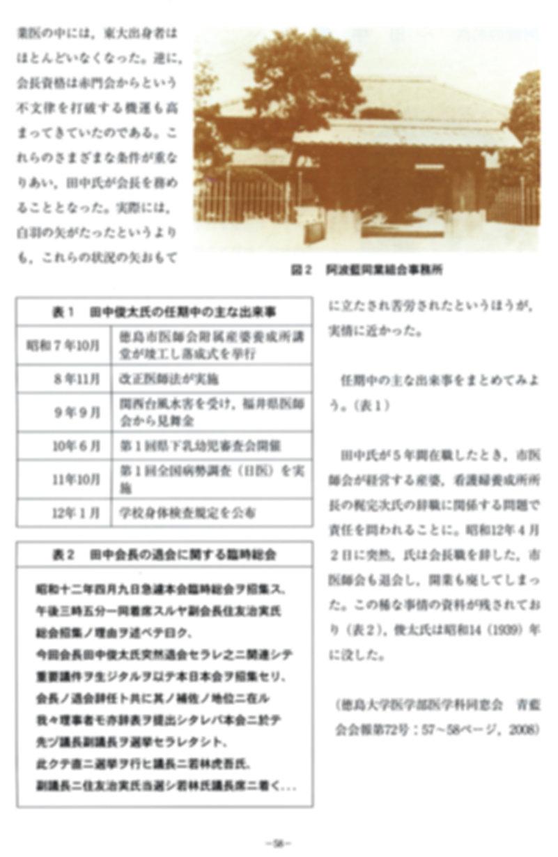 田中俊太-2