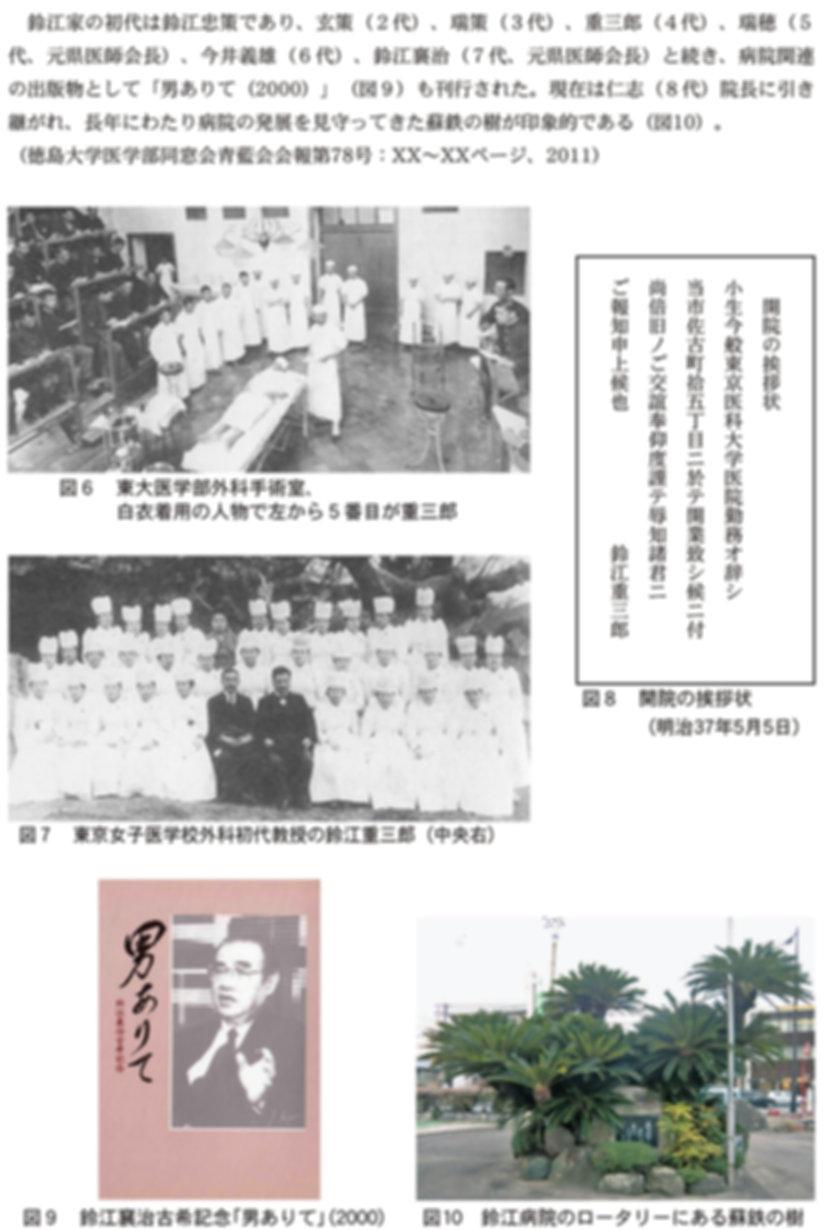 鈴江重三郎-2