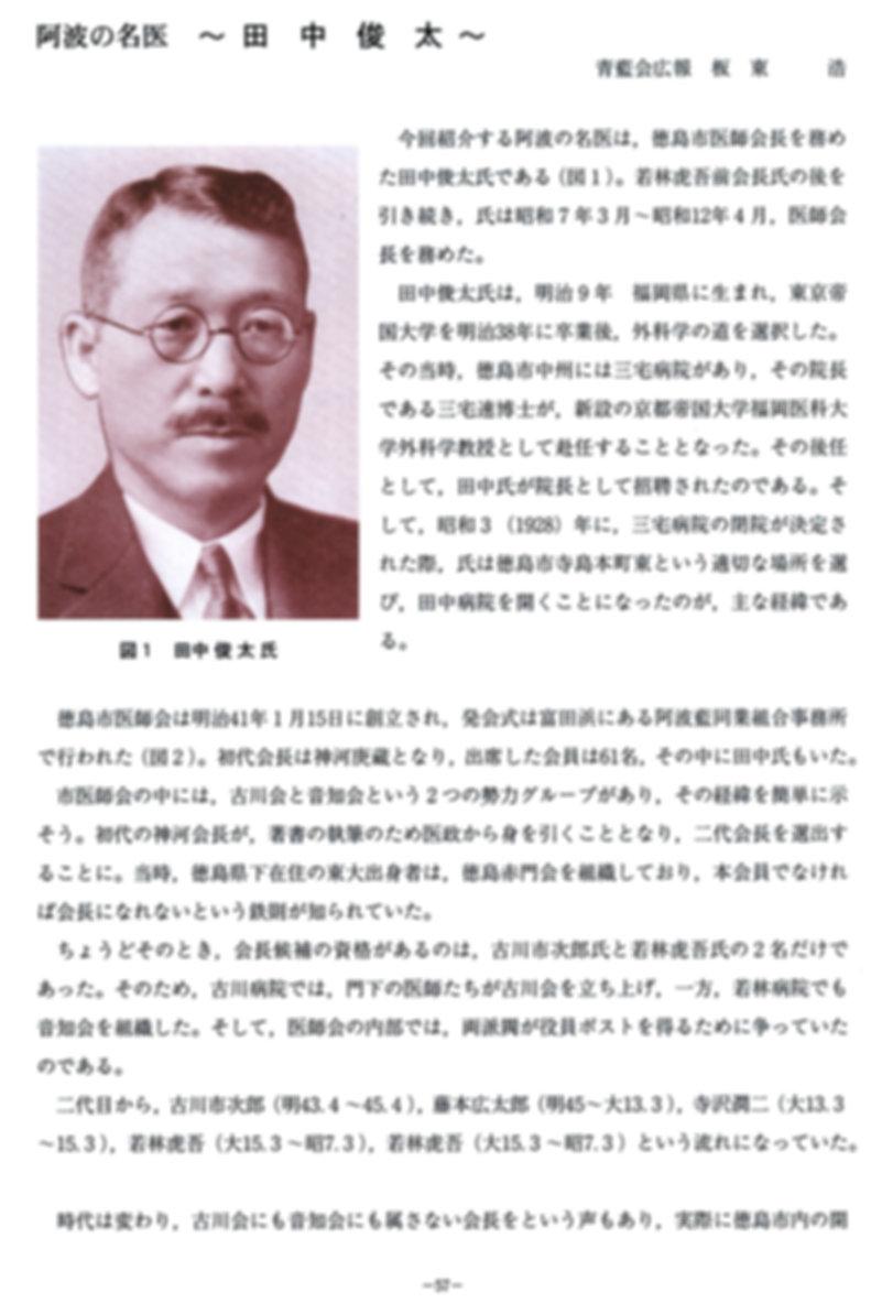 田中俊太-1