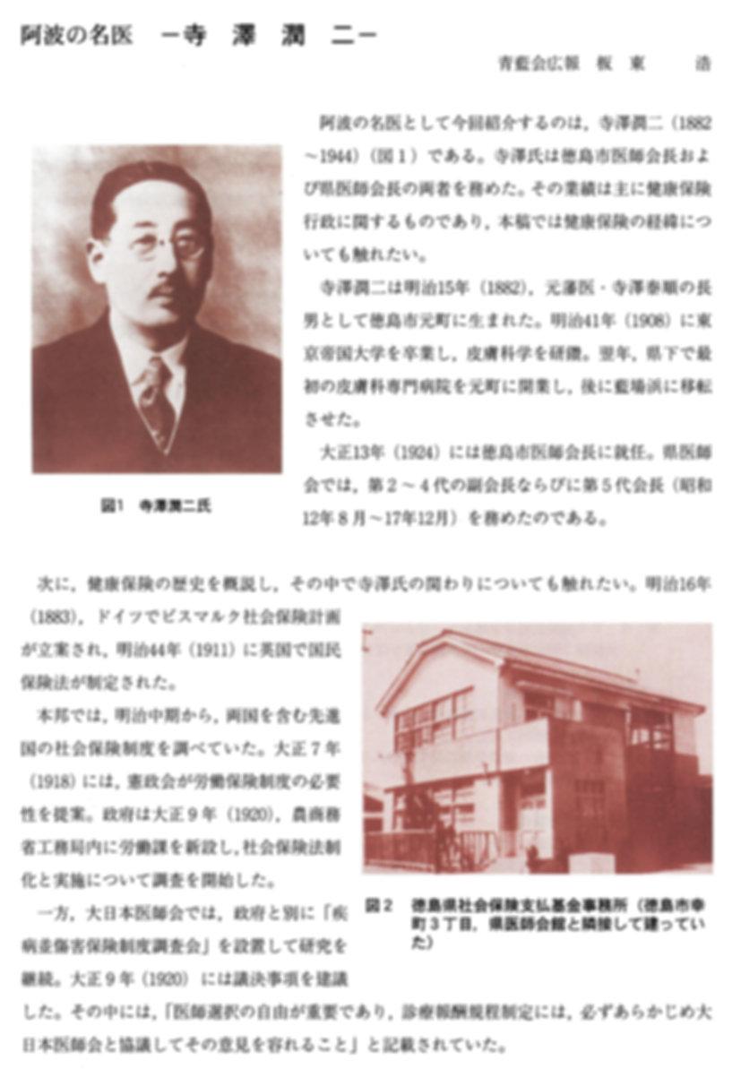 寺澤潤二-1