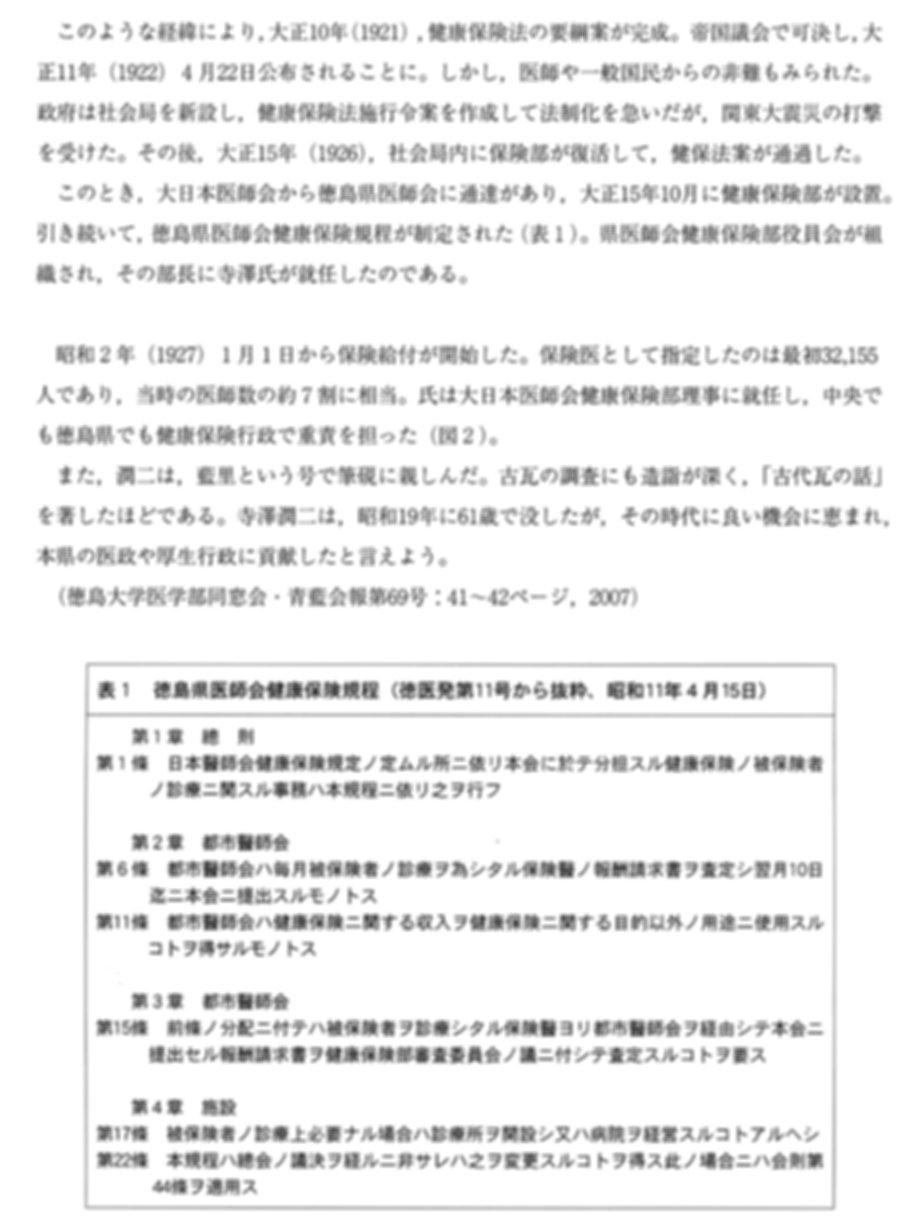 寺澤潤二-2