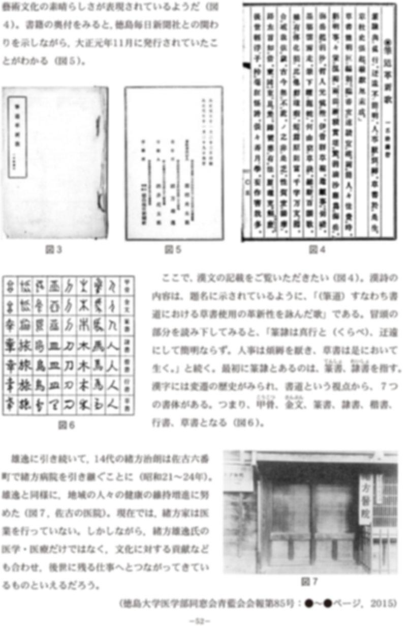緒方雄逸-2