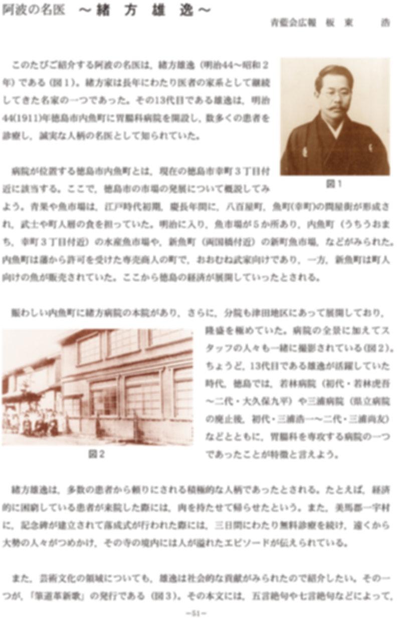 緒方雄逸-1