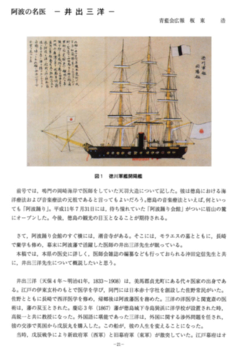 井出三洋-1