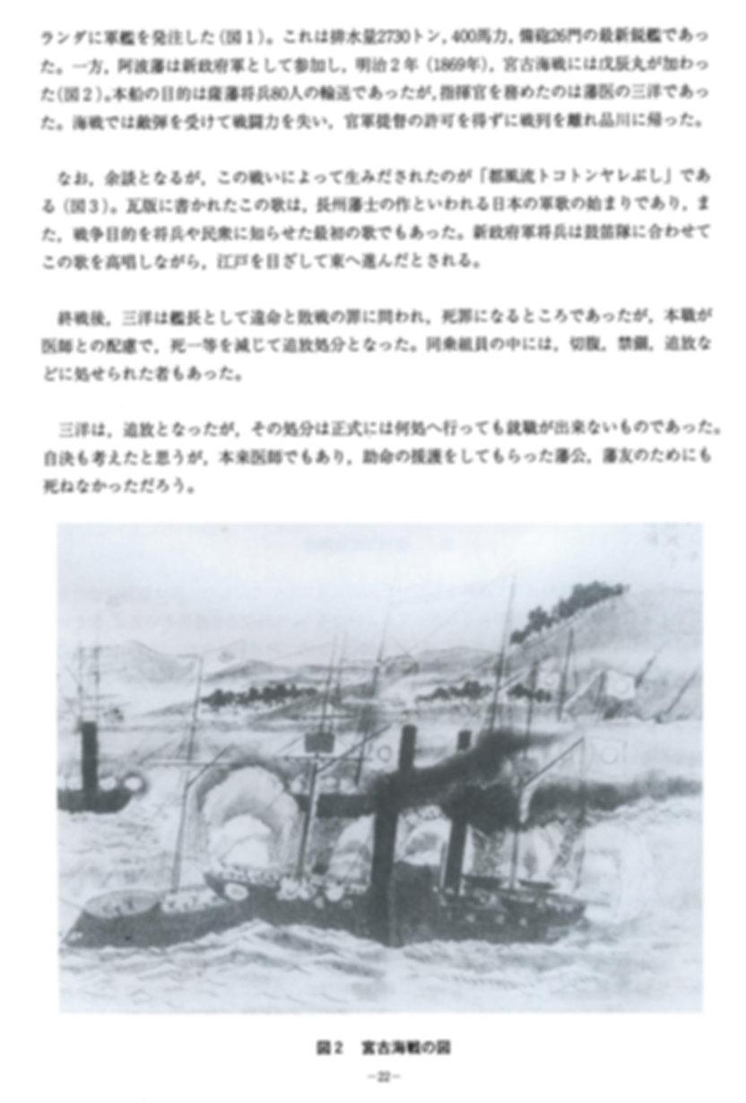 井出三洋-2
