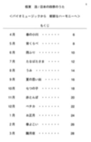 日本の四季の歌・目次
