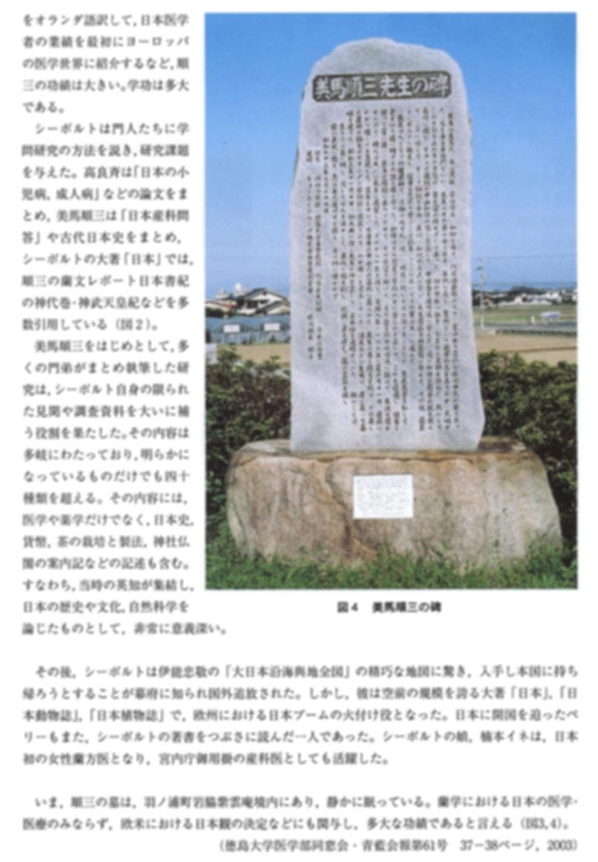 美馬順三-2