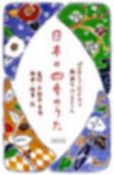 日本の四季の歌