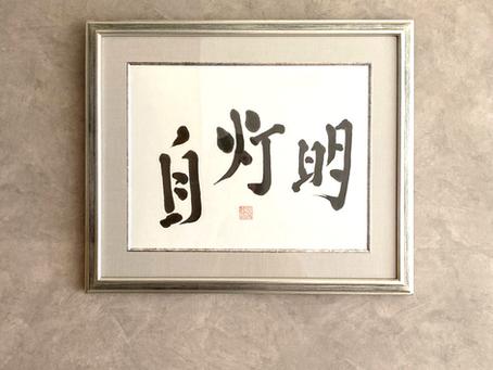 ヤントラ書画のご紹介①