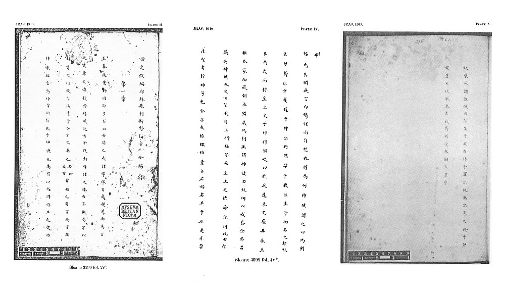 Images of the Chinese manuscript found by Dr. W.W. Moseley in the British Museum.
