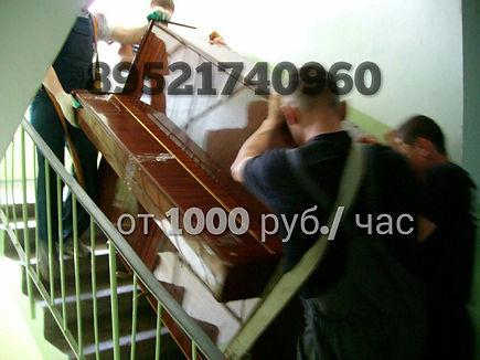 Перевозка пианино в Кемерово