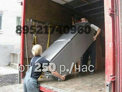 Перевозка холодильников в Кемерово
