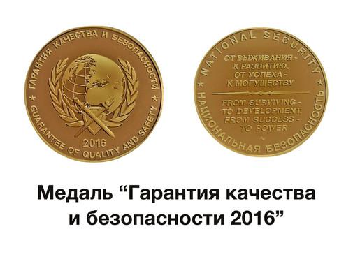 Медаль гарантия качества и безопасности