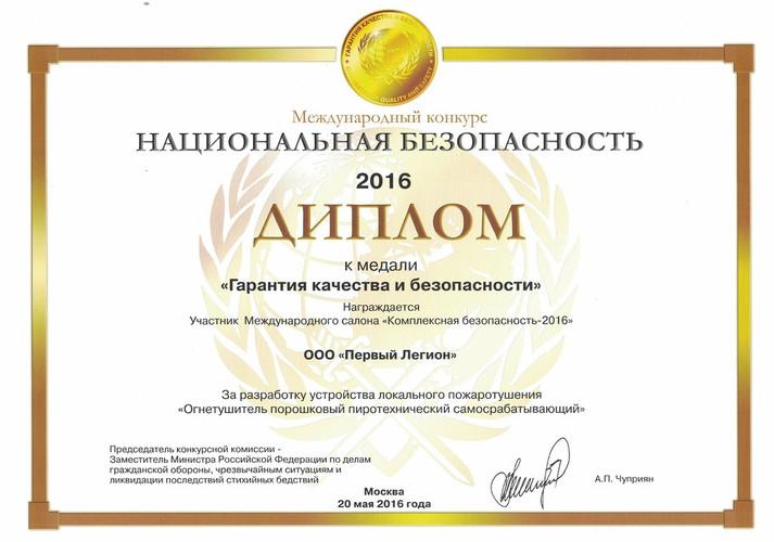 Диплом к медали Гарантия качества и безопасности 2016