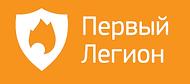 логотип Первый легион.png