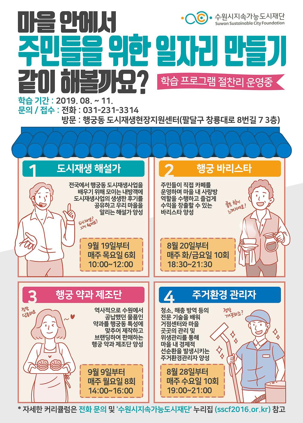 수원시 행궁동 도시재생지원센터 홍보물 디자인 포스터 디자인 07