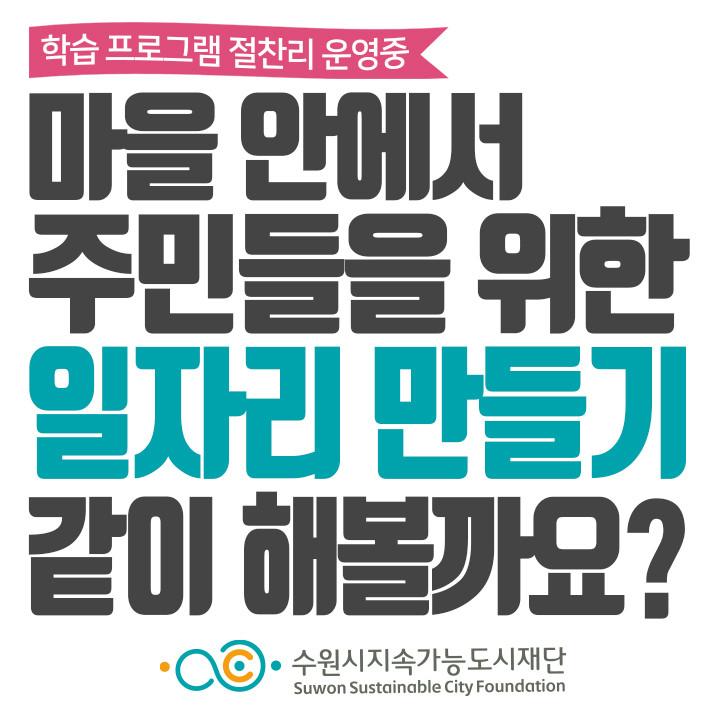 수원시 행궁동 도시재생지원센터 홍보물 디자인 포스터 디자인 02