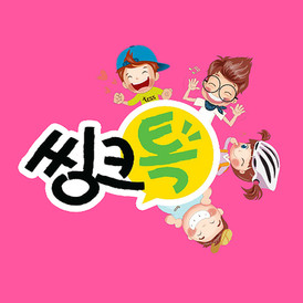 씽크톡창의한글첸트송_홍보동영상
