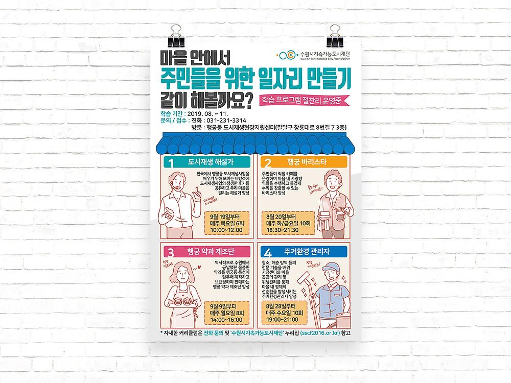 수원시 행궁동 도시재생지원센터 홍보물 디자인 포스터 디자인 01