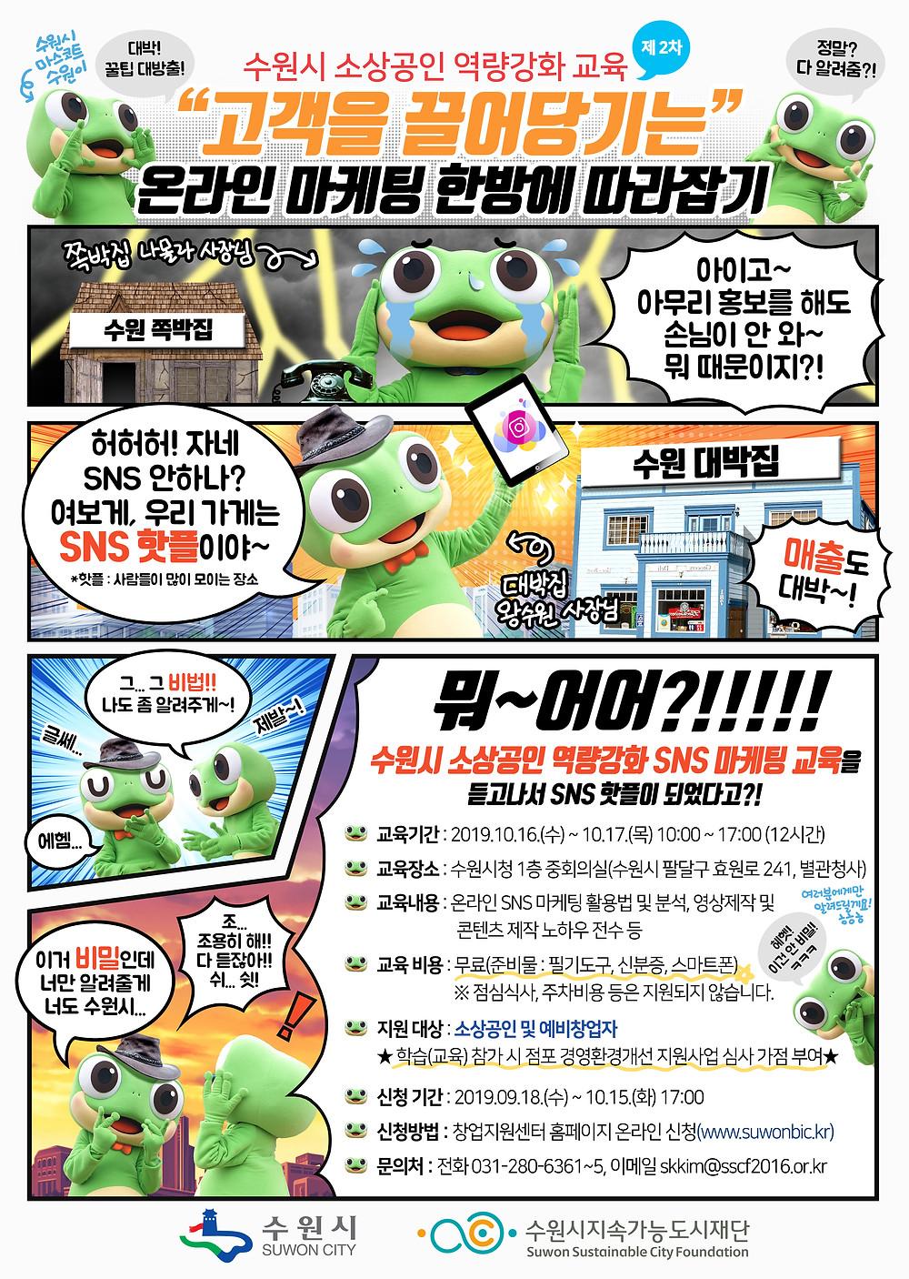수원이웹툰포스터02포스터디자인 수원창업지원센터