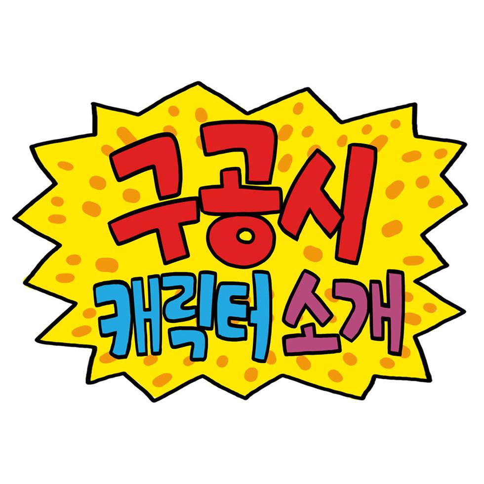 구공시 캐릭터 소개