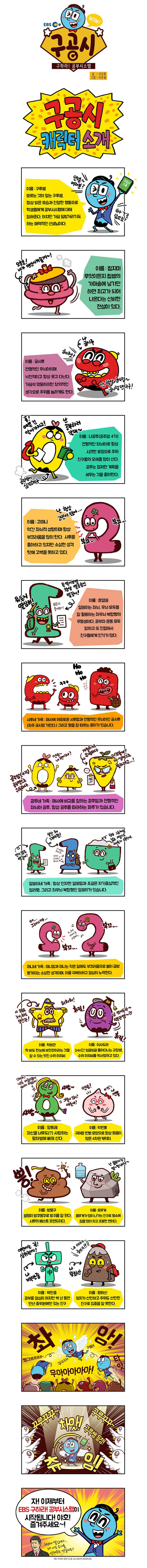 구공시 캐릭터 소개2