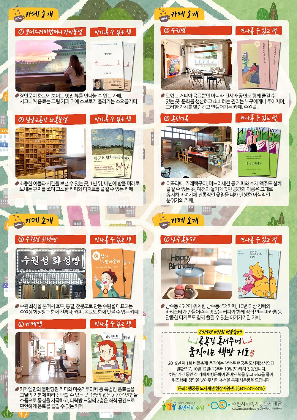 2019년 제1회 버들축제 골목길 독서투어 움직이는 책방 지도 - 03 수원 홍보물 디자인