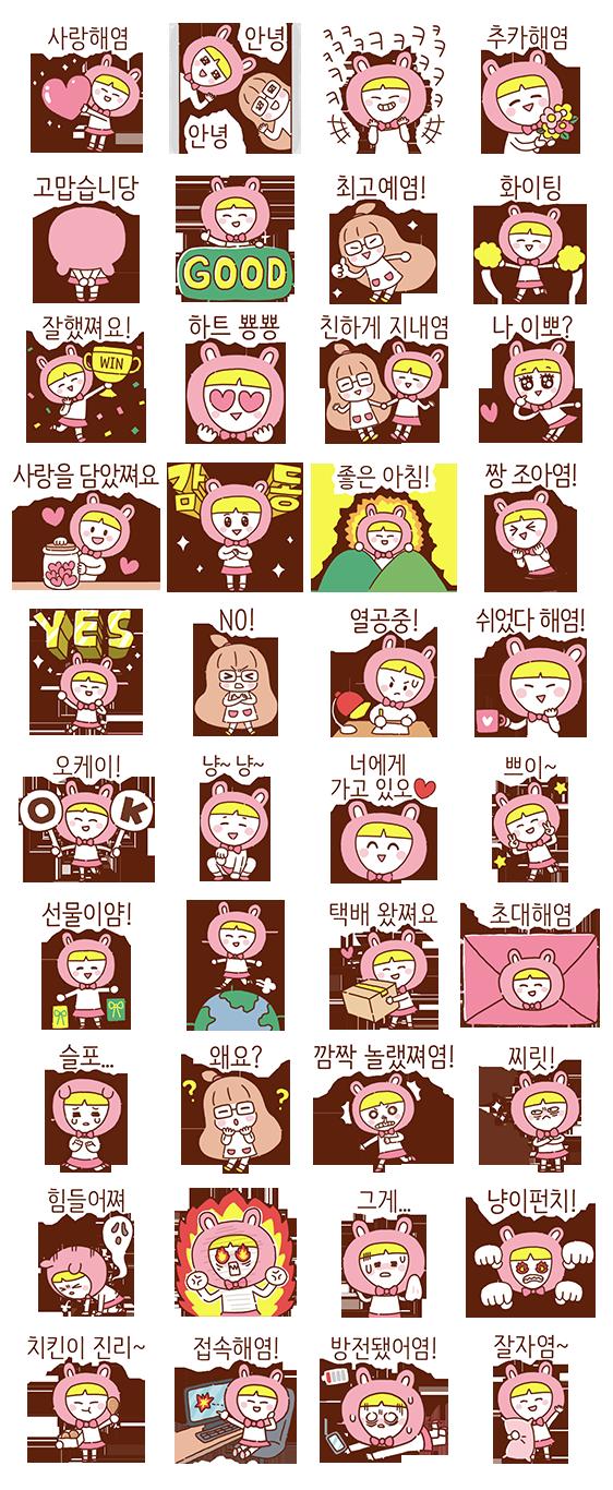 피니미코짱_네이버밴드_이모티콘_preview