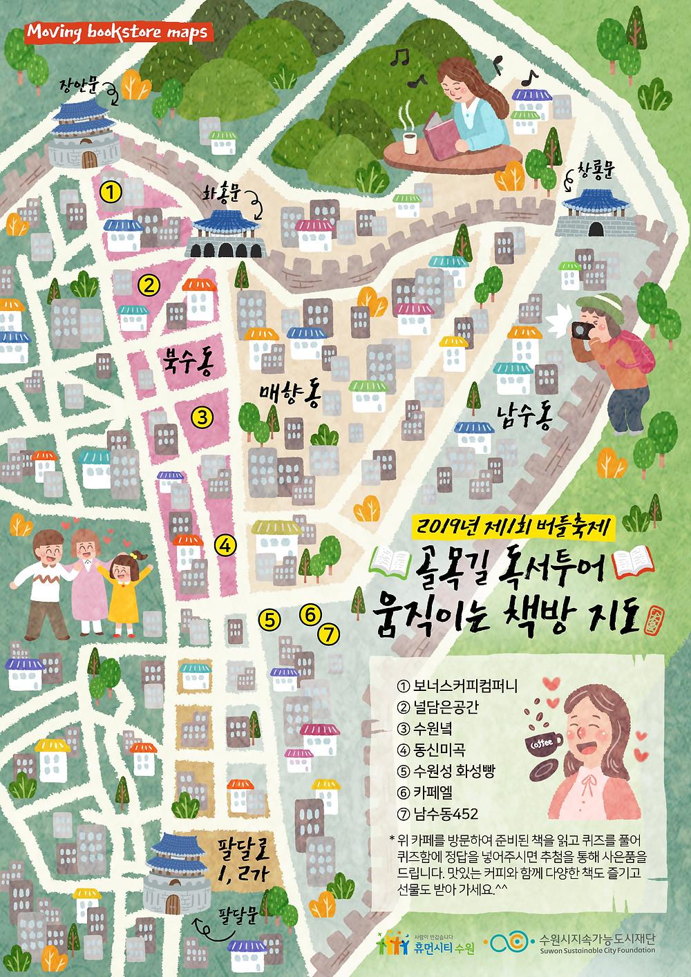 2019년 제1회 버들축제 골목길 독서투어 움직이는 책방 지도 - 02 수원 홍보물 디자인