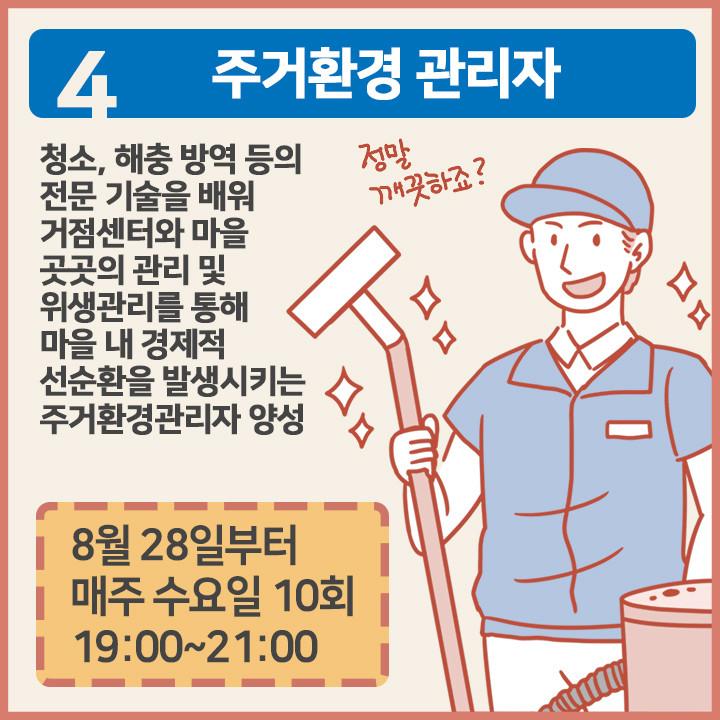 수원시 행궁동 도시재생지원센터 홍보물 디자인 포스터 디자인 06