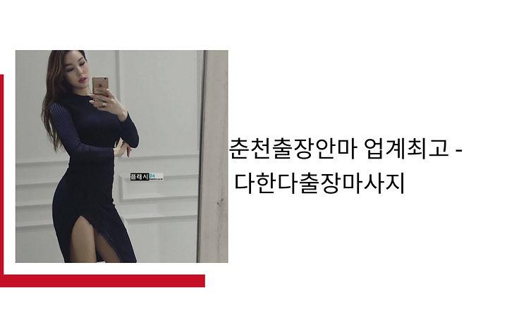 춘천출장샵,춘천출장안마,춘천출장마사지 - 놋그릇으로 마사지
