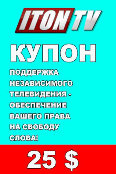 Поддержка независимого канала ITON.TV - 25 $
