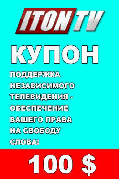 Поддержка независимого канала ITON.TV - 100$