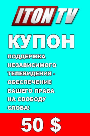 Поддержка независимого канала ITON.TV - 50$