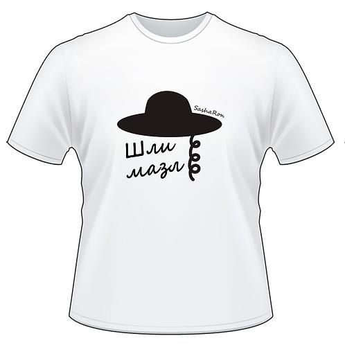 Авторская футболка Шлимазл