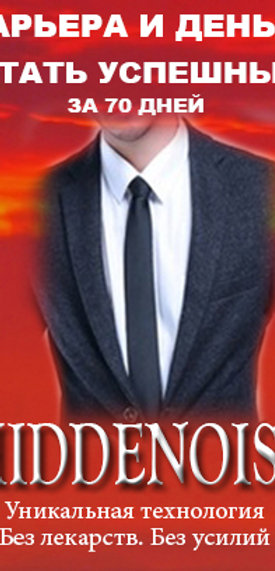 HIDDENOISE-КАРЬЕРА И ДЕНЬГИ - высокие заработки и успехи в бизнесе