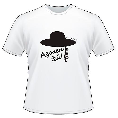 Авторская футболка Азохенвей