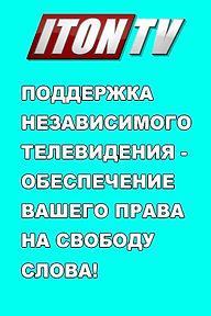 Внести взнос в фонт поддержки телеканала ITON.TV