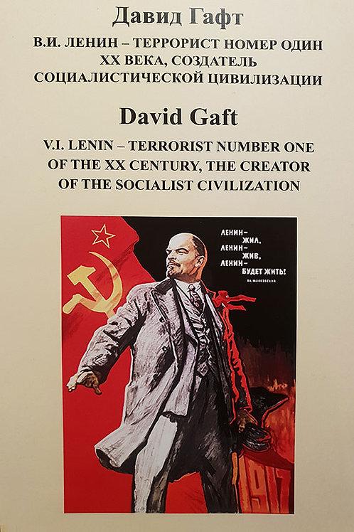 В.И.Ленин - Величайший террорист в истории