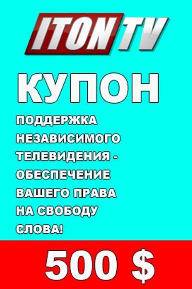 Поддержка независимого канала ITON.TV - 500$