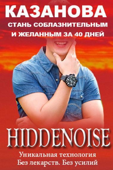 HIDDENOISE-КАЗАНОВА - стань любимцем женщин